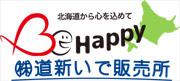 北海道物産・ギフト通販 | Be Happy