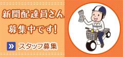 新聞配達員・スタッフ募集!