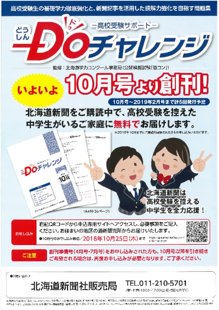 高校受験サポート「どうしんDoチャレンジ」いよいよ10月号より創刊!