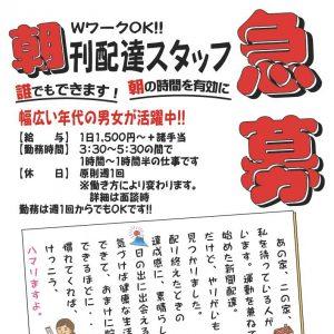 配達スタッフ募集中!image