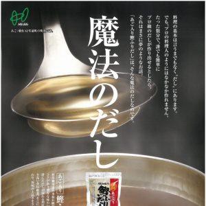魔法のだし~あご入り鰹ふりだし好評販売中!!image