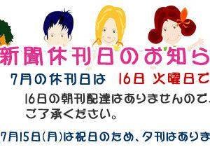 7月の新聞休刊日は16日(火)です。7月15日(月)は祝日のため、夕刊はありません。image