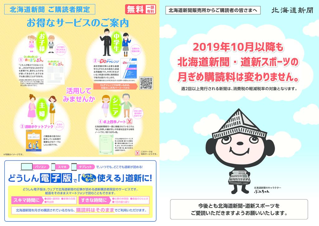 2019年10月以降も北海道新聞・道新スポーツの月ぎめ購読料は変わりません。(週2回以上発行される定期購読している新聞は、消費税の軽減税率の対象となります)
