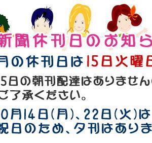 10月の新聞休刊日は15日(火)です。10月14日(月)、22日(火)は祝日のため夕刊はありません。image