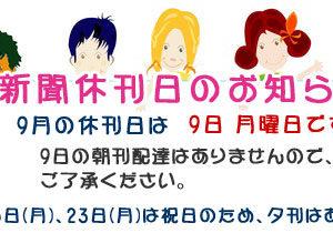 9月の新聞休刊日は9日(月)です。9月16日(月)、23日(月)は祝日のため夕刊はありません。image