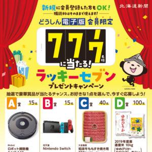 どうしん電子版会員限定 ラッキーセブンプレゼントキャンペーン!image