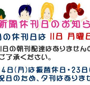 11月の新聞休刊日は11日(月)です。11月4日(月)は、振替休日、23日(土)は、祝日のため夕刊はありません。image