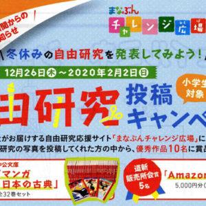 小学生対象 自由研究投稿キャンペーン実施中!!image