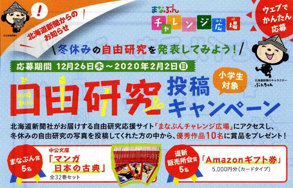 小学生対象 自由研究投稿キャンペーン実施中!!