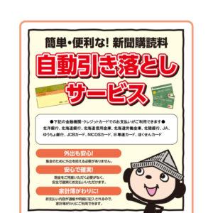 新聞購読料のお支払いは、口座振替、カード払いが便利です!image