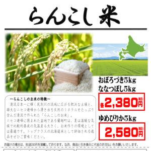 らんこし米を販売しています!image