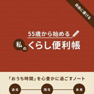 『55歳から始める 私のくらし便利帳』 北海道新聞社より発売!image