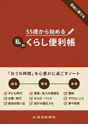 『55歳から始める 私のくらし便利帳』 北海道新聞社より発売!